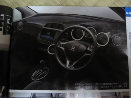 Honda Jazz/Fit 2008, imágenes filtradas