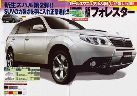 Nuevas imágenes finales del Subaru Forester