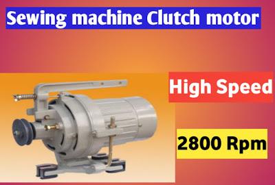 Sewing Machine motor winding Clutch Motor