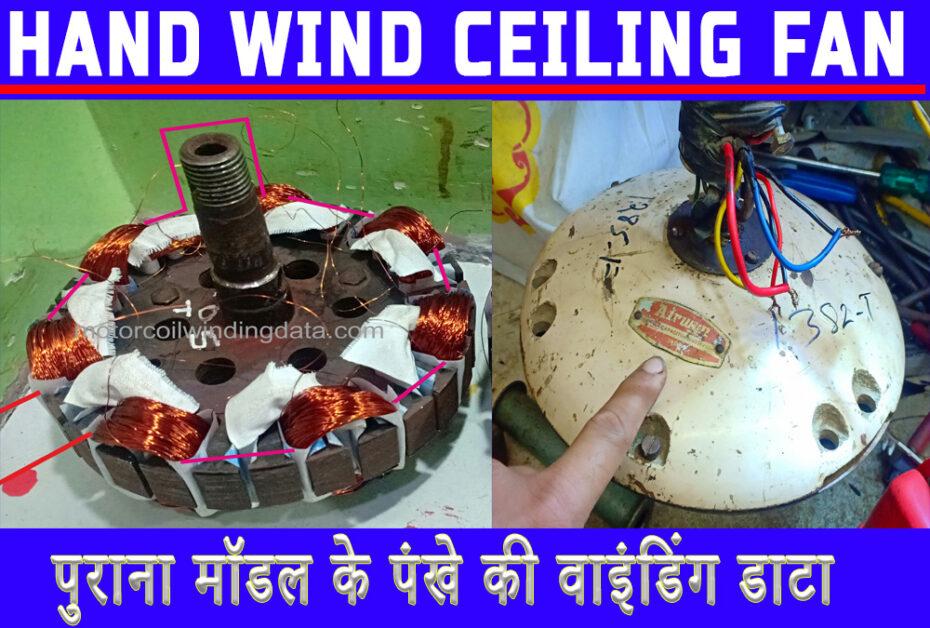 Hand winding ceiling fan | A-Class ceiling fan winding | 28 Slot ceiling fan winding| 32 Slot Ceiling fan winding | Old model ceiling fan winding by motorcoilwindingdata.com