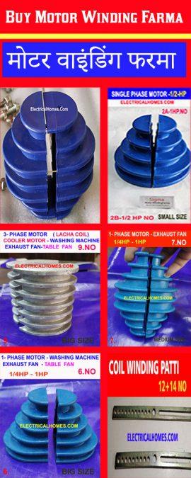 24 slot mini exhaust fan motor full
