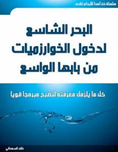 افضل الكتب لتعلم البرمجة باللغة العربية