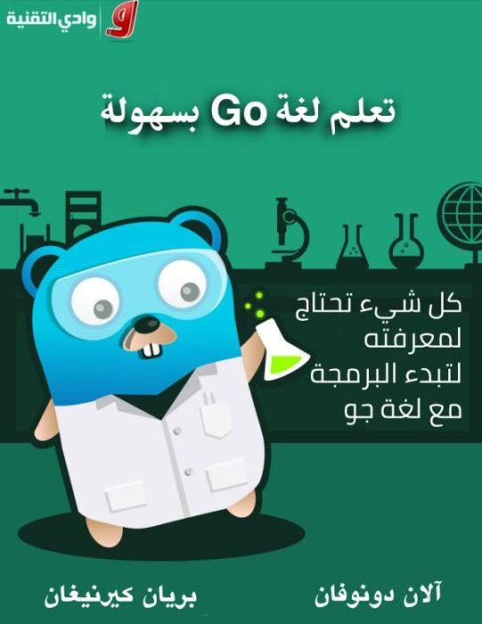 تعلم لغة Go بسهولة PDF