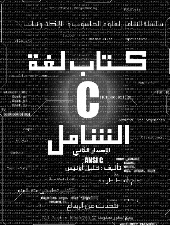 لغة البرمجة c صيغة PDF