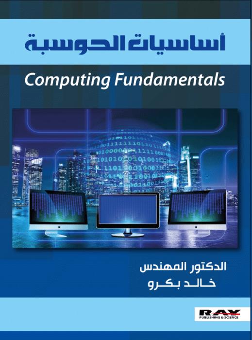 كتاب أساسيات الحوسبة PDF
