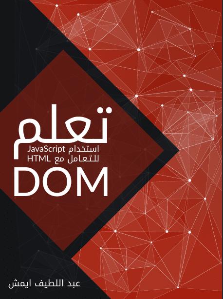 كتاب تعلم DOM استخدام جافاسكربت للتعامل مع مستندات HTML
