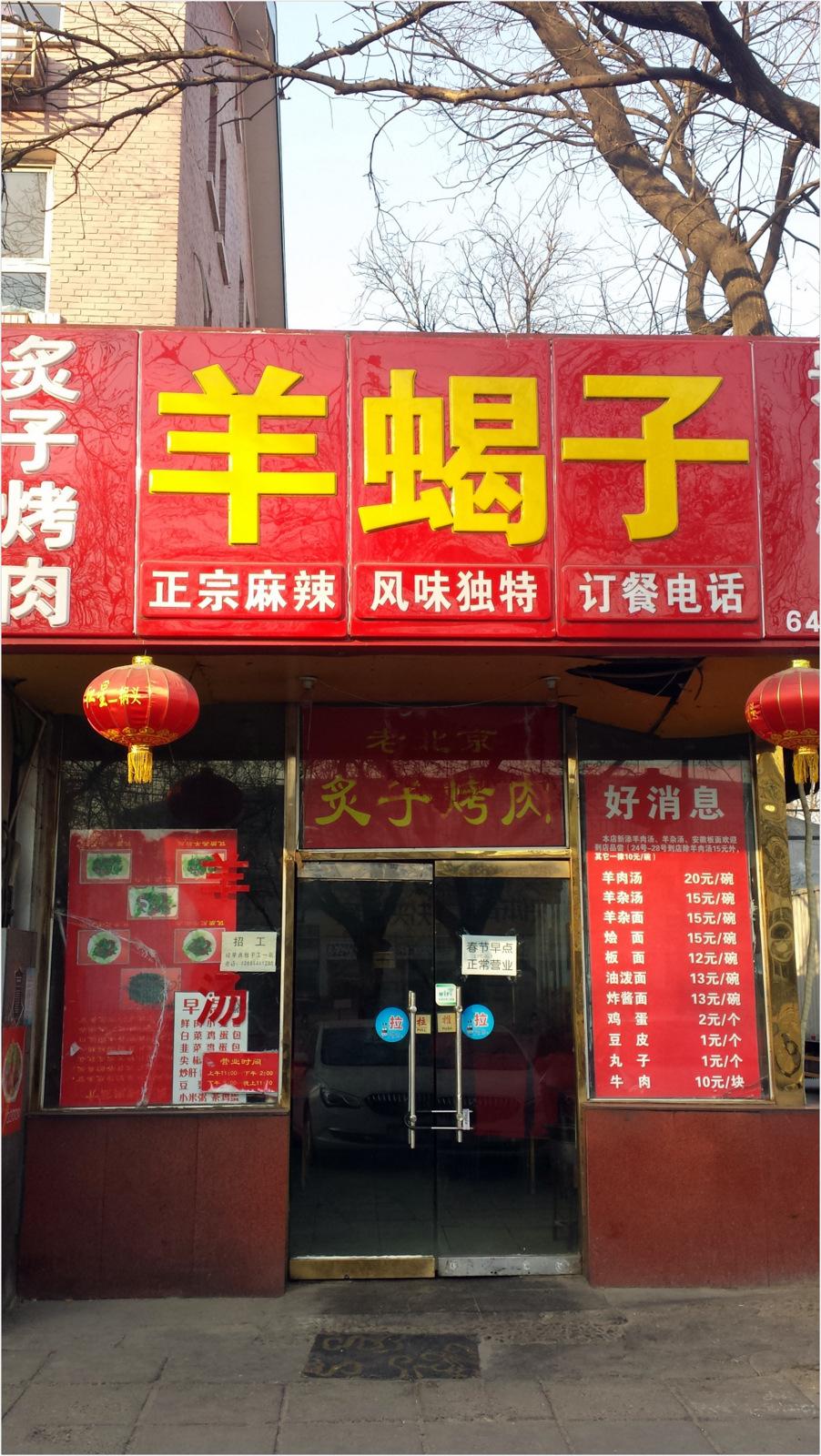 Frontdoor favorite restaurant - Beijing