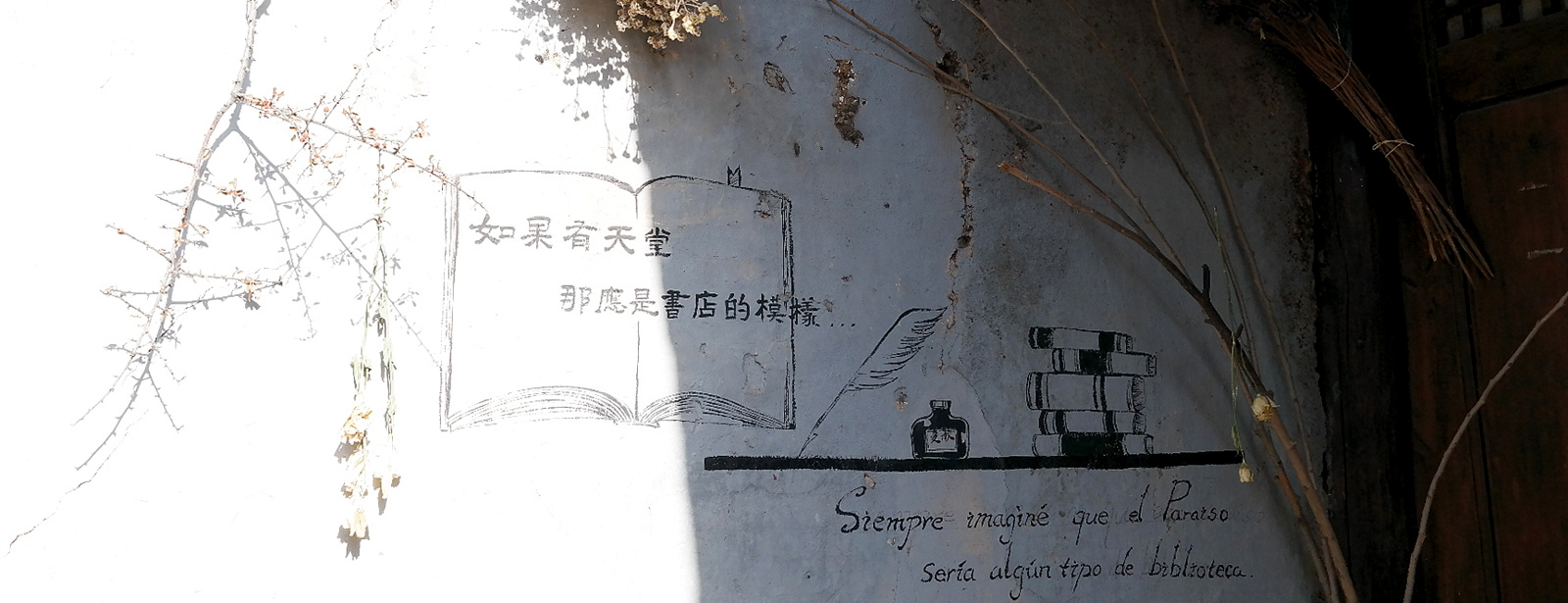 Shaxi Bookstore