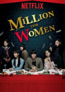 millionyenwomen