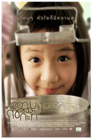 ความสุขของกะทิ Happiness of Kati (2009)