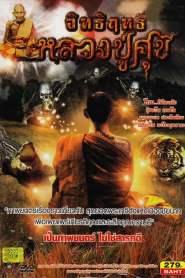 อิทธิฤทธิ์หลวงปู่ศุข Miracles of Luang Pu Suk (2013)