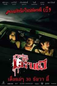 สาระแนเห็นผี See A Ghost (2010)