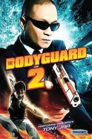 บอดี้การ์ดหน้าเหลี่ยม 2 The Bodyguard 2 (2007)