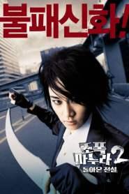 ขอโทษครับ..เมียผมเป็นยากูซ่า 2 My Wife Is a Gangster 2 (2003)