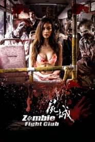 ซอมบี้ไฟล์ทคลับ ซอมบี้โหด คนโคตรเหี้ยม Zombie Fight Club (2014)