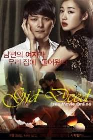 บาปรัก Git Deed (2013)