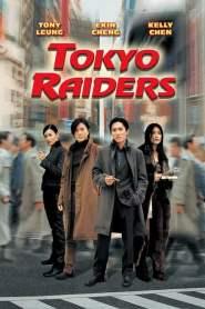พยัคฆ์สำอางค์ ผ่าโตเกียว Tokyo Raiders (2000)