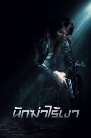 นักฆ่าไร้เงา Invisible Cop (2020)