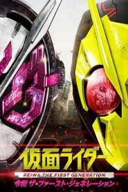 มาสค์ไรเดอร์ กำเนิดใหม่ไอ้มดแดงยุคเรย์วะ Kamen Rider Reiwa: The First Generation (2019)