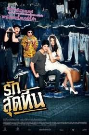รักสุดทีน Rak Sud Teen (2012)