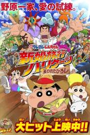 ชินจัง เดอะมูฟวี่ ตอน ฮันนีมูนป่วนแดนจิงโจ้ ตามหาคุณพ่อสุดขอบฟ้า Crayon Shin-chan: Honeymoon Hurricane ~The Lost Hiroshi~ (2019)