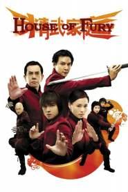 5 พยัคฆ์ ฟัดหยุดโลก House of Fury (2005)