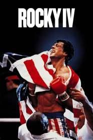 ร็อคกี้ ราชากำปั้น ทุบสังเวียน ภาค 4 Rocky IV (1985)