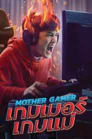 เกมเมอร์เกมแม่ Mother Gamer (2020)