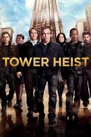 ปล้นเสียดฟ้า บ้าเหนือเมฆ Tower Heist (2011)