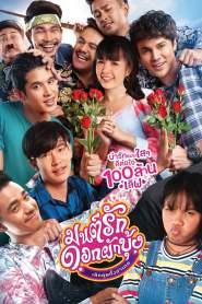มนต์รักดอกผักบุ้ง เลิกคุยทั้งอำเภอ Morning Glory Love Story (2020)