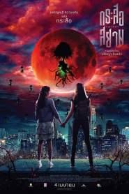 กระสือสยาม Thai Sisters (2019)