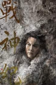 เจงกิสข่าน Genghis Khan (2018)