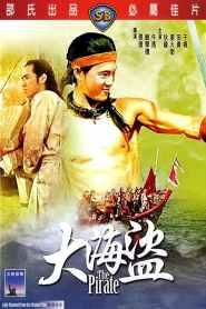 ขุนโจรสลัด The Pirate (1973)