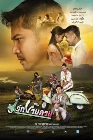 รักข้ามคาน Rak-Kham-Kan (2020)