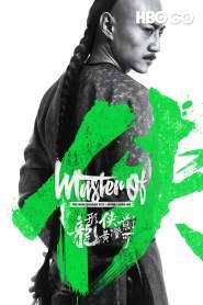 Master of the Nine Dragon Fist: Wong Ching-Ho (2019)