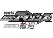 劇場版 仮面ライダーアマゾンズ Season2 輪廻