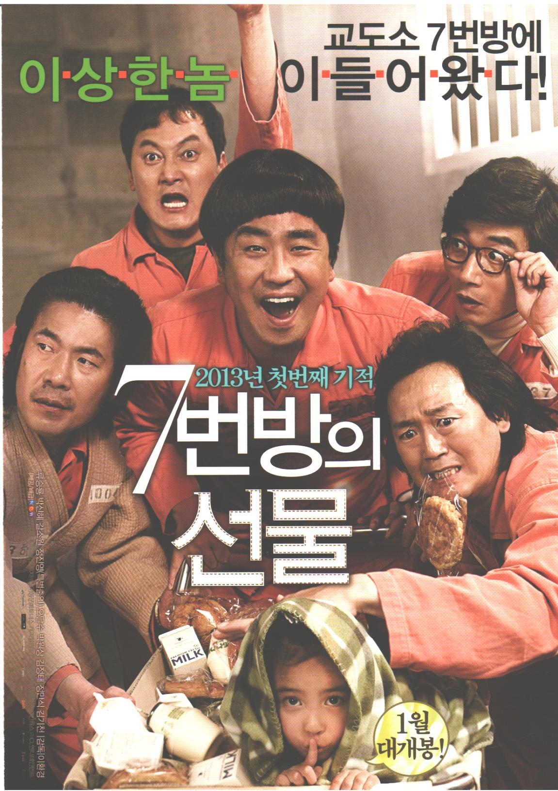 Film Review 1 Miracle In Cell No7 7 2012