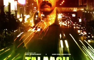 Talaash Movie Official Poster And Trailer 2012