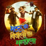 Matru Ki Bijlee Ka Mandola New Poster
