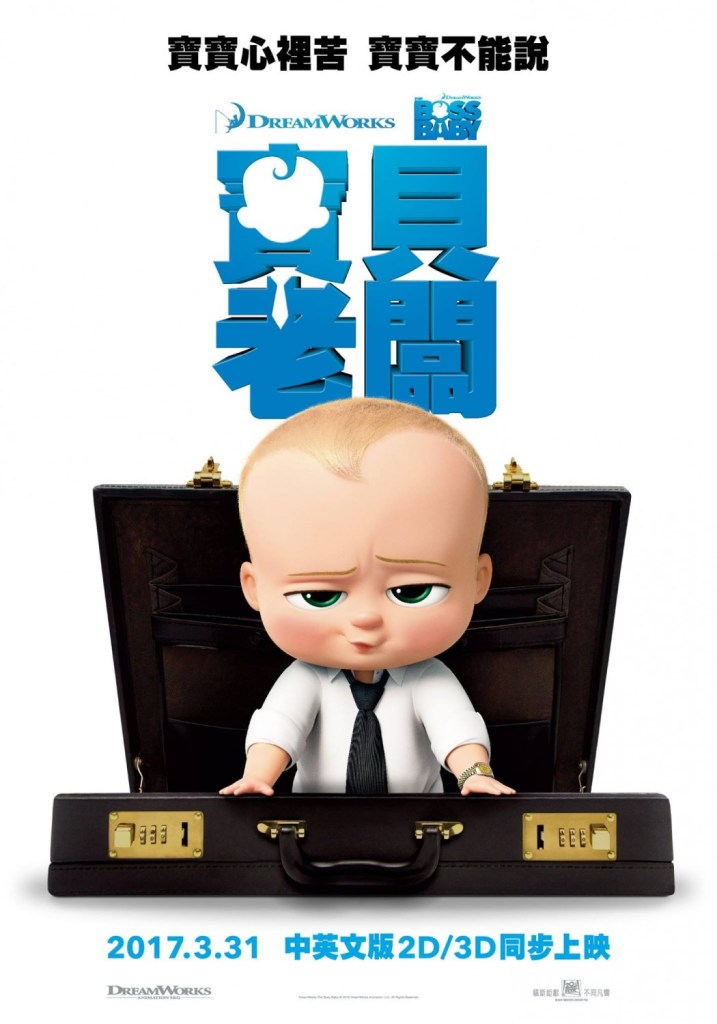 The Boss Baby Poster 2- India Release 2017
