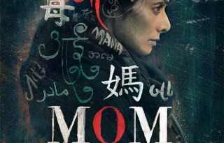 Mom Movie Poster - India Release 2017