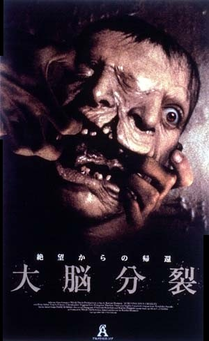 Subconscious Cruelty Dvd Covers And Posters 44 The