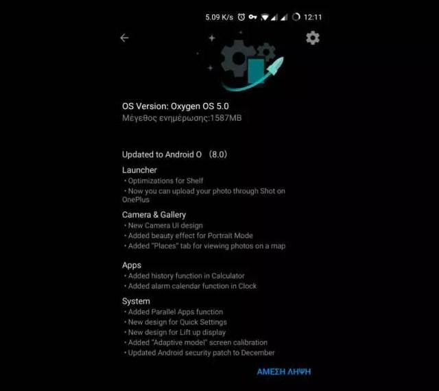 Android 8 para el OnePlus℗ 5
