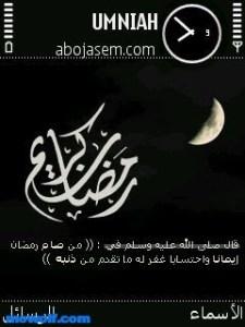 ثيمات رمضان