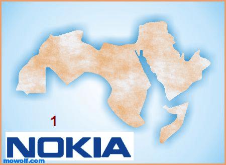 نوكيا لازالت الافضل في الوطن العربي