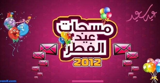رسائل وخلفيات عيد الفطر 2012 لاجهزة اندرويد