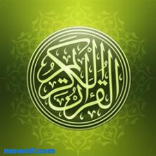 مستكشف القرآن الكريم