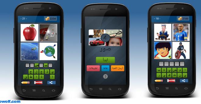 لعبة اربع صور لهواتف اندرويد مع الحل