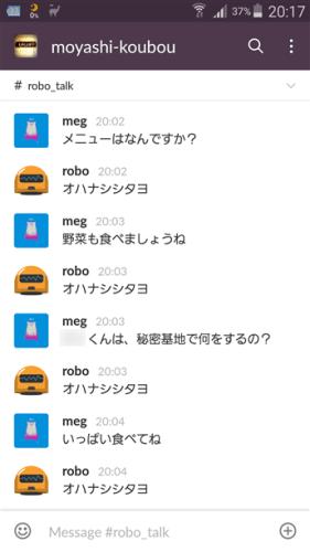 robo_talk部屋に投げたテキストは音声でお話するように