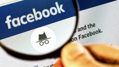 Photo of Comment afficher les profils Facebook privés